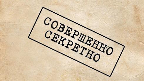 Государственная дума РФ позволила засекречивать персональные данные лиц под госохраной