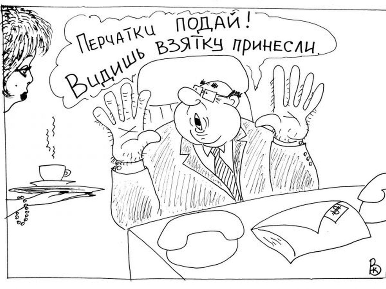 vzyatka3